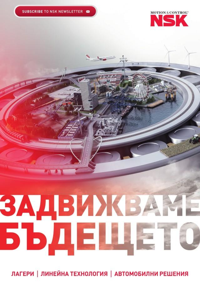 Задbижваме бъдещето - Лагери | Линейна технология | Автомобилни решения