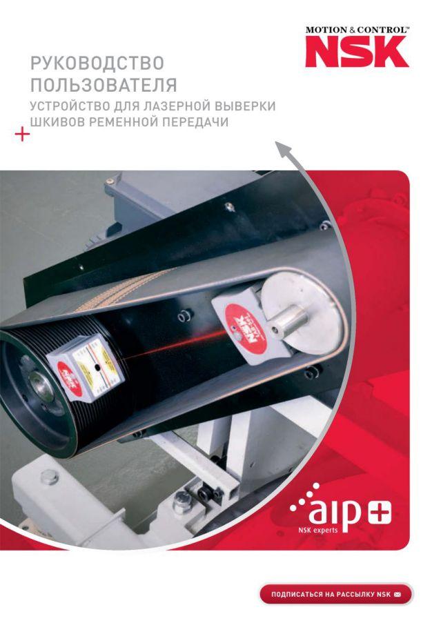 Руководство пользователя - Устройство для лазерной выверки шкивов ременной передачи