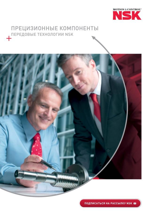 Прецизионные компоненты - Передовые технологии NSK