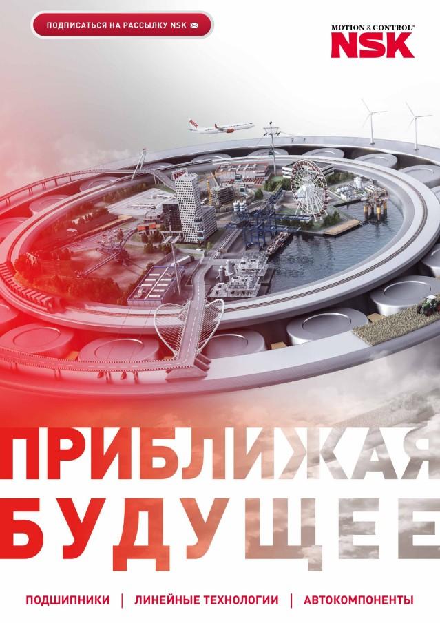 Приближая Будущее - Подшипники | Линейные Технологии | Автокомпоненты