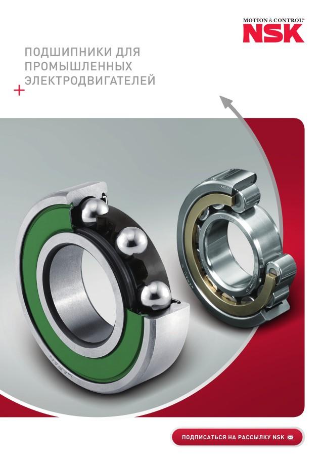 Подшипники для промышленных электродвигателей