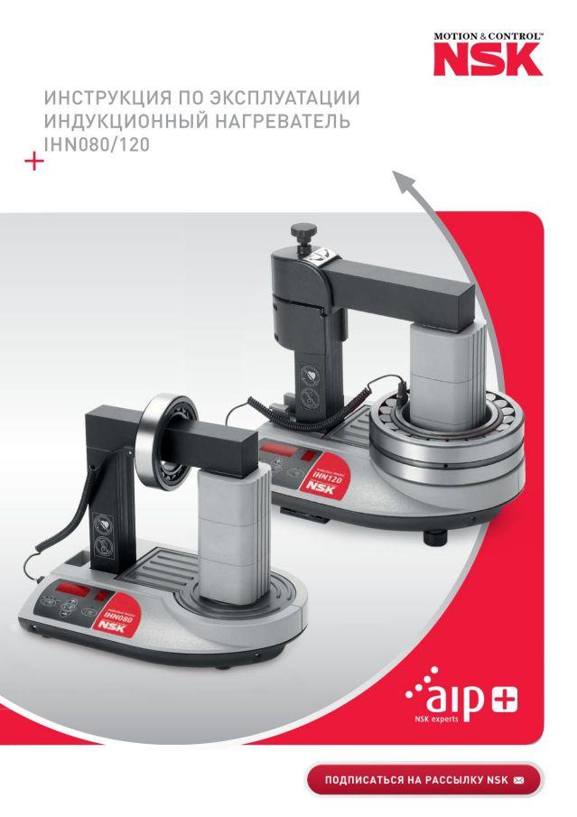 Руководство по эксплуатации – Индукционный нагреватель IHN080/120
