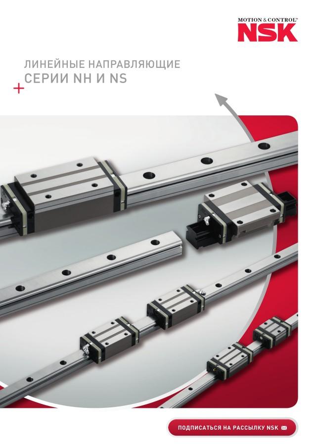 Линейные направляющие NSK серии NH и NS