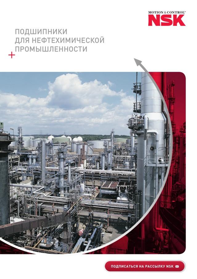 Подшипники для нефтехимической промышленности