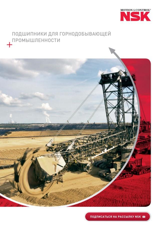 Подшипники для горнодобывающей промышленности