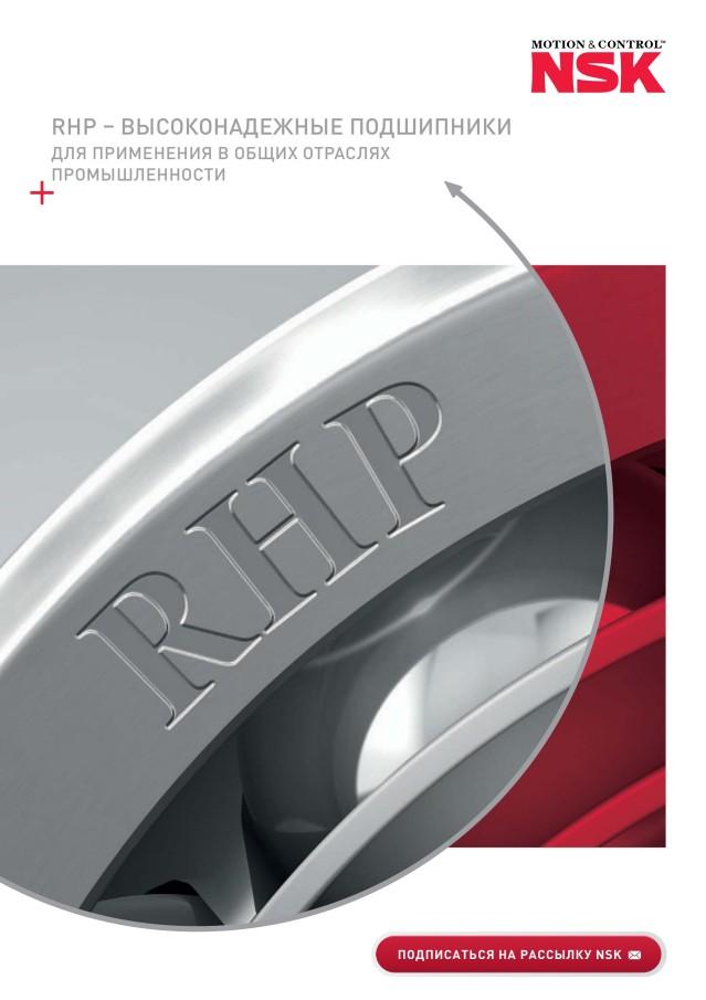 RHP – высоконадежные подшипники для применения в общих отраслях промышленности